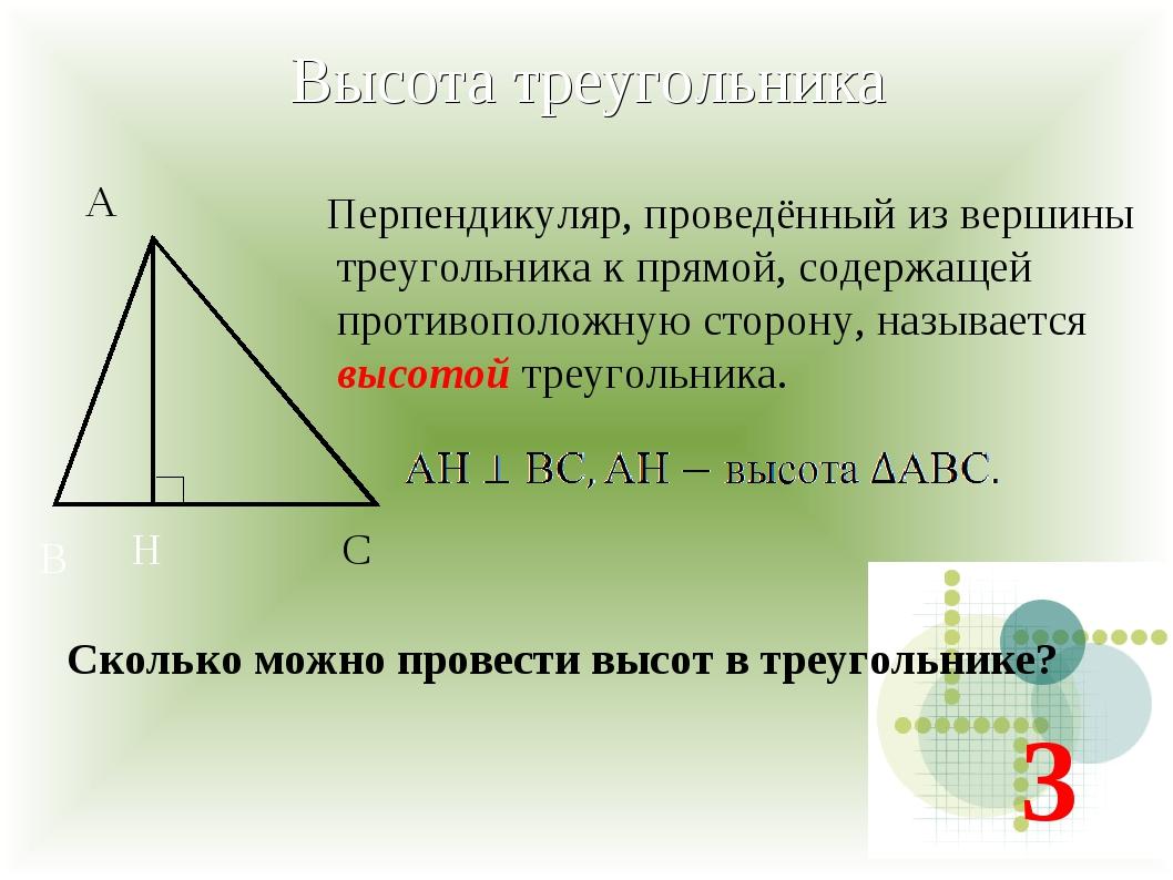 Точка пересечения высот треугольника
