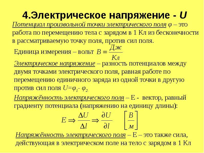 Формула нахождения потенциальной разницы между точками в электромагнитном поле