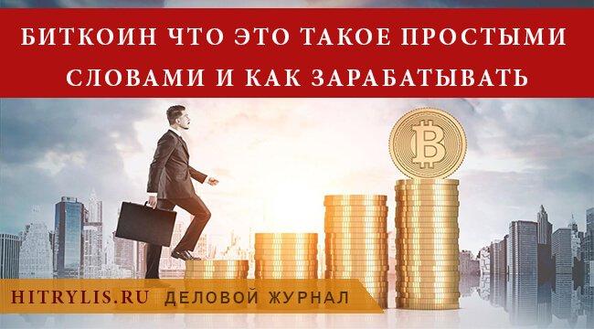 Что такое биткоин и зачем он нужен: простыми словами