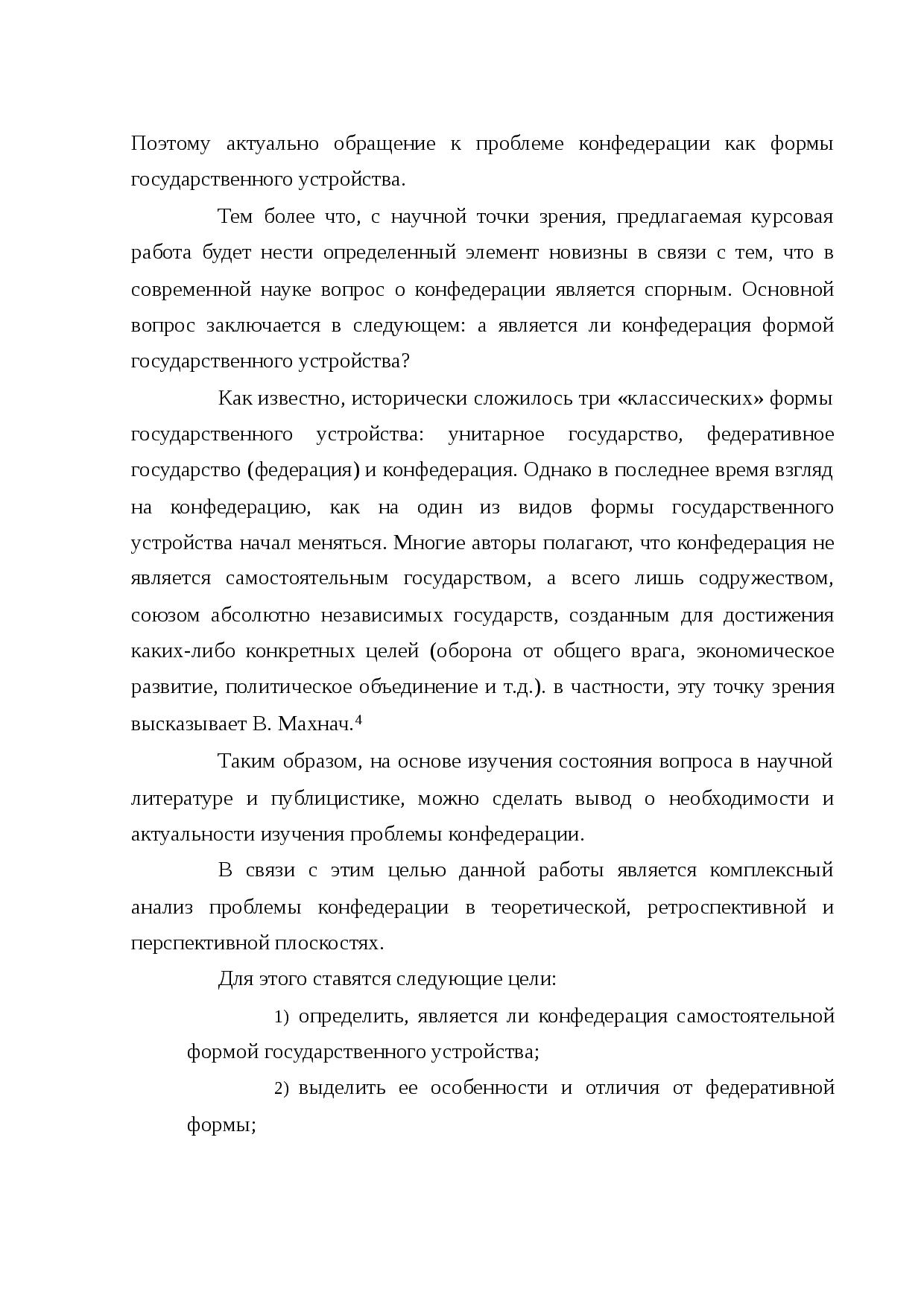 Конфедерация — википедия