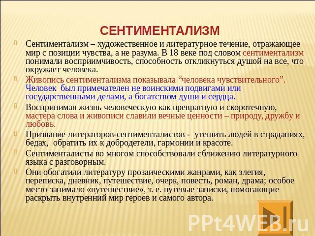 Сентиментализм в русской литературе: что это, черты и особенности изображения героев, основные представители