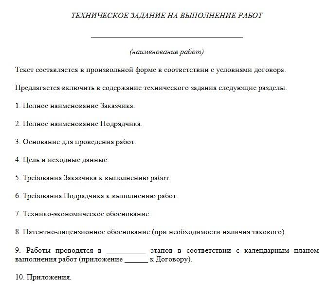 Техническое задание: законодательные требования исложившаяся практика