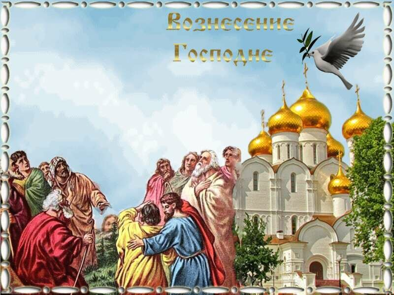 Вознесение господне – праздник разлуки
