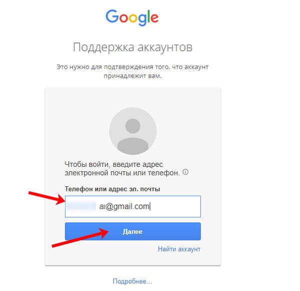 Как добавлять и удалять адреса электронной почты - android - cправка - аккаунт google