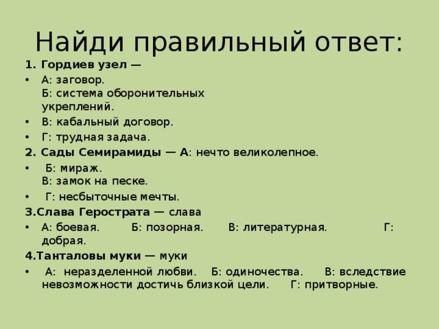 Фразеологизмы и их значения: какое происхождение русского речевого оборота и как кратко объяснить его лексическое значение