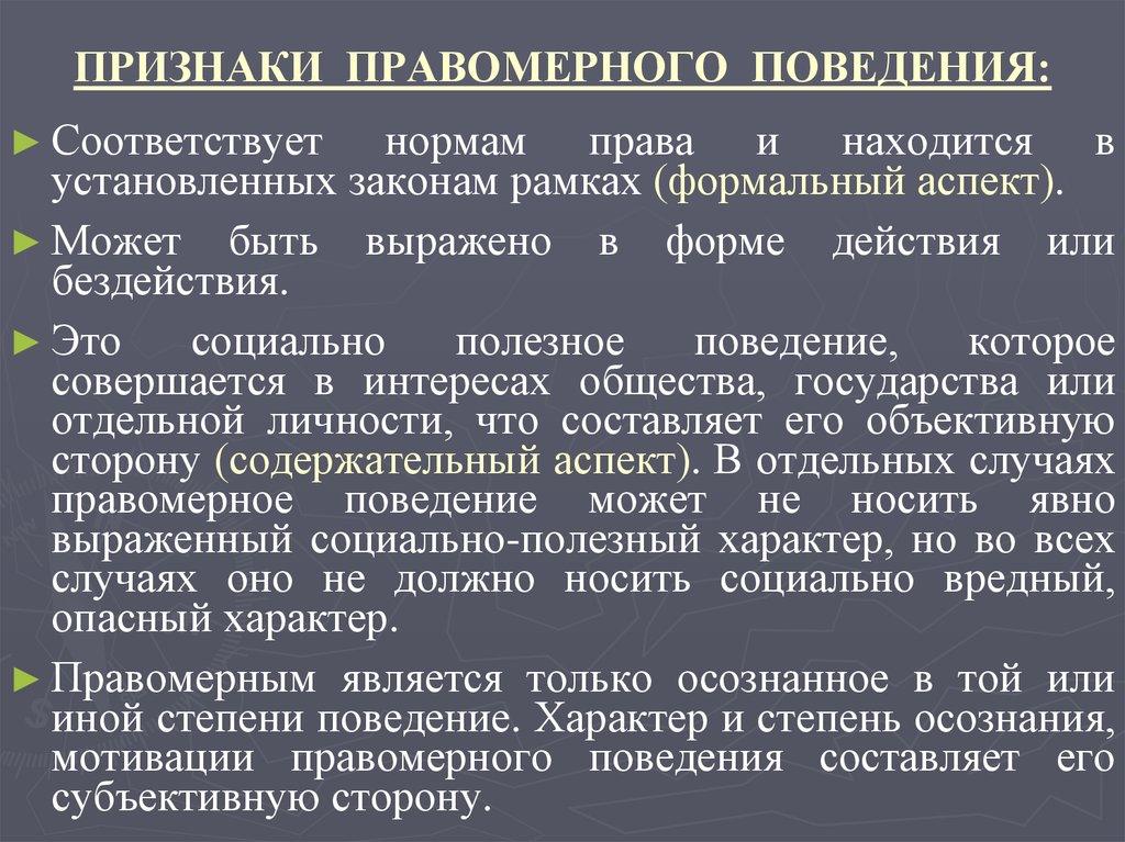 Правомерное поведение — википедия. что такое правомерное поведение