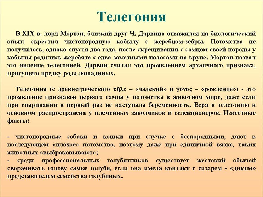 Доказательства о теории телегонии у людей: правда или ложь? как очиститься?