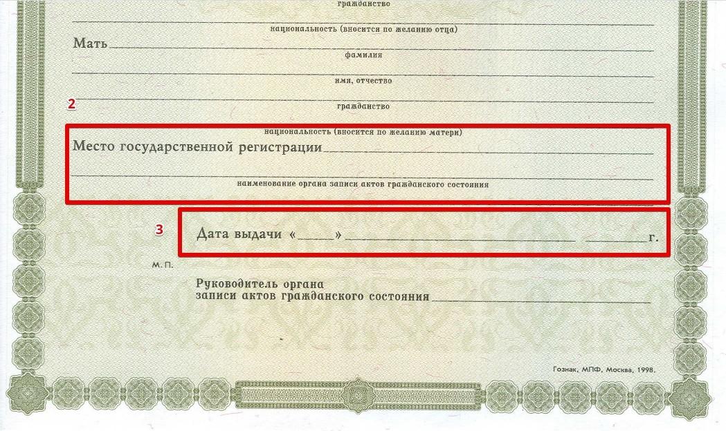 Как узнать номер актовой записи свидетельства о рождении