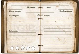 Читательский дневник. как и зачем его вести. фото/видео обзор книги