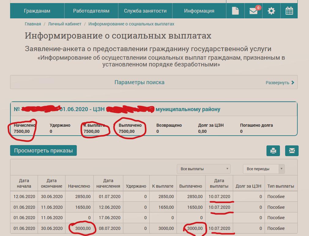 """33 rus """"денежное вознаграждение"""" в сбербанк: что это такое"""