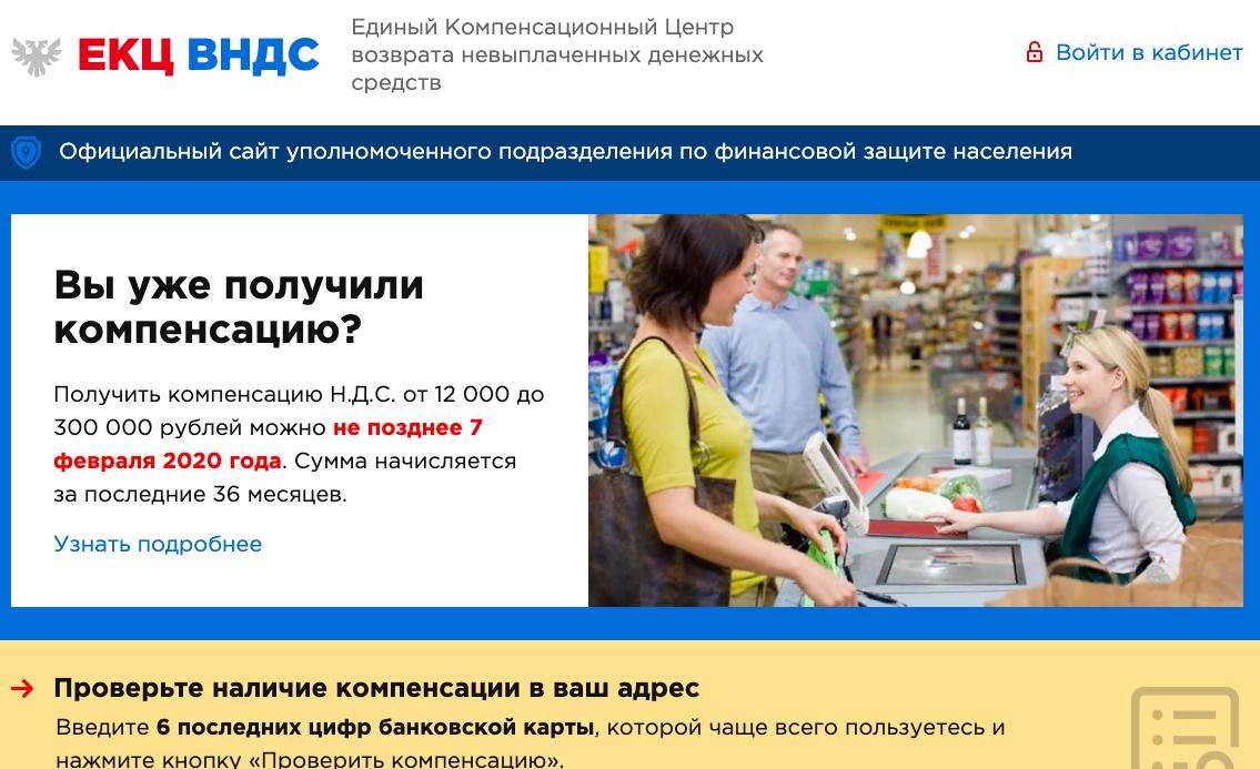 Единый компенсационный реестр возврата невыплаченных денежных средств (екр вндс)