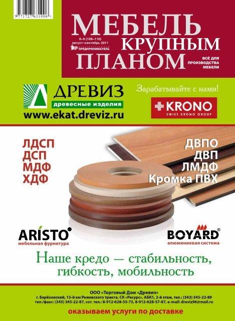 Значение слова «щит» в 10 онлайн словарях даль, ожегов, ефремова и др. - glosum.ru