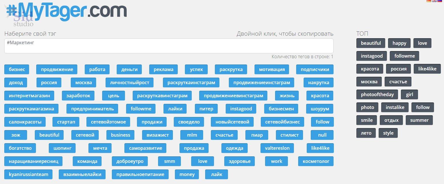 Хэштеги: что это такое, как выбрать и эффективно использовать для бизнеса | calltouch.блог