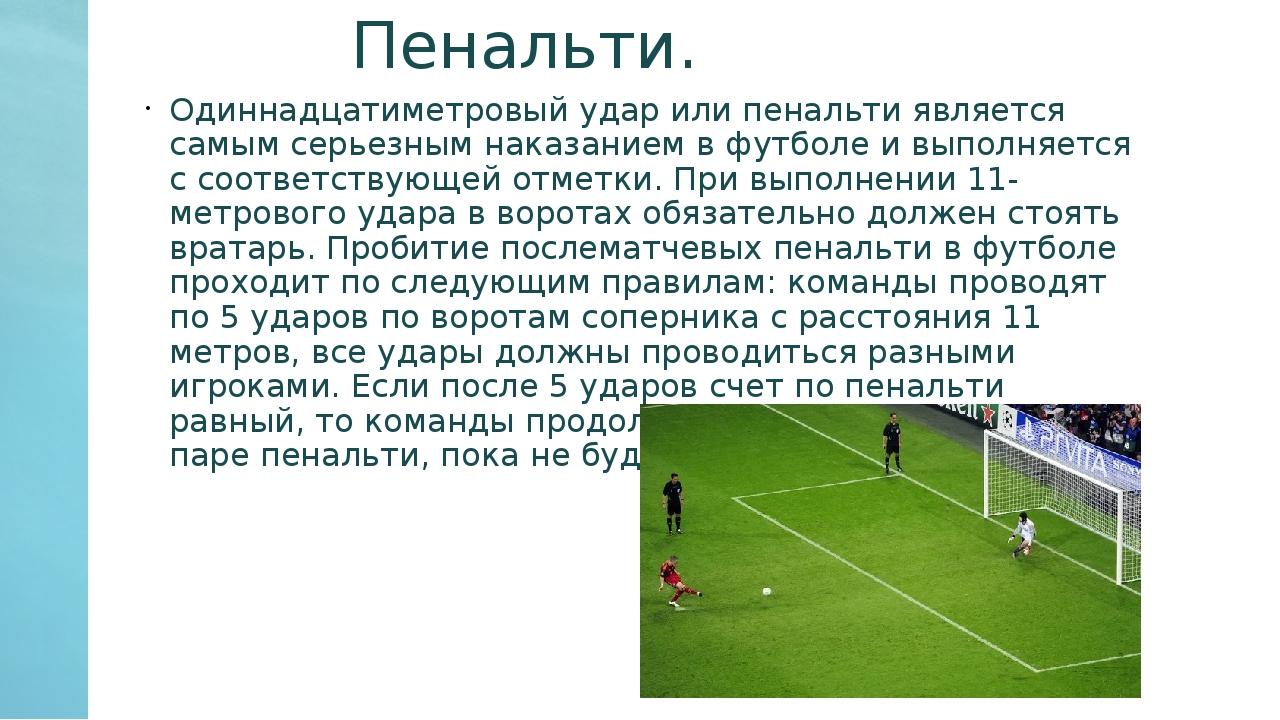 Пенальти в футболе: правила, расстояние, когда бьют?   footbolno.ru