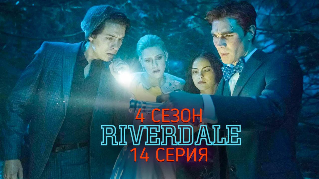 Ривердейл: смотреть сериал онлайн  в хорошем качестве
