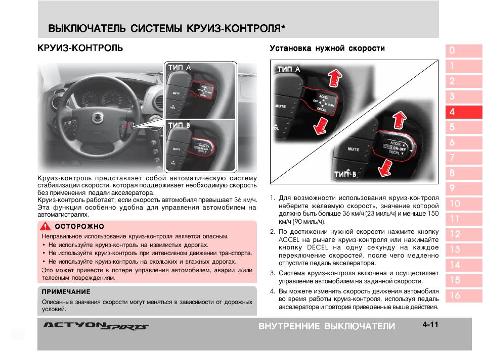 Что такое круиз-контроль автомобиля и как он работает