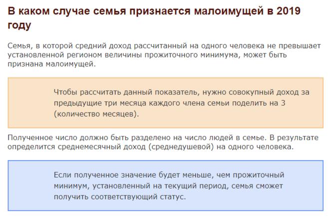 Прожиточный минимум в россии в 2020 году: определения, понятия, порядок расчета