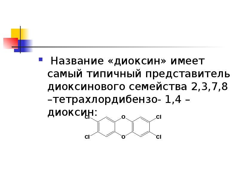 Диоксины