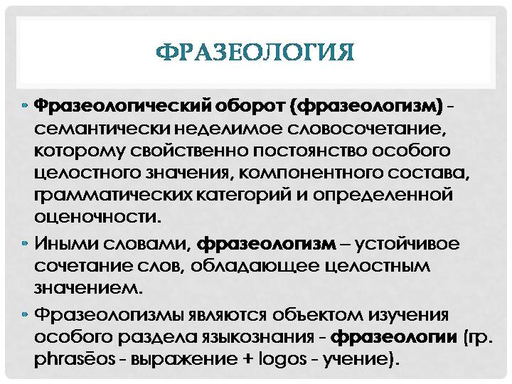 Что такое фразеологизмы в русском языке: чем они являются и как их найти в предложении