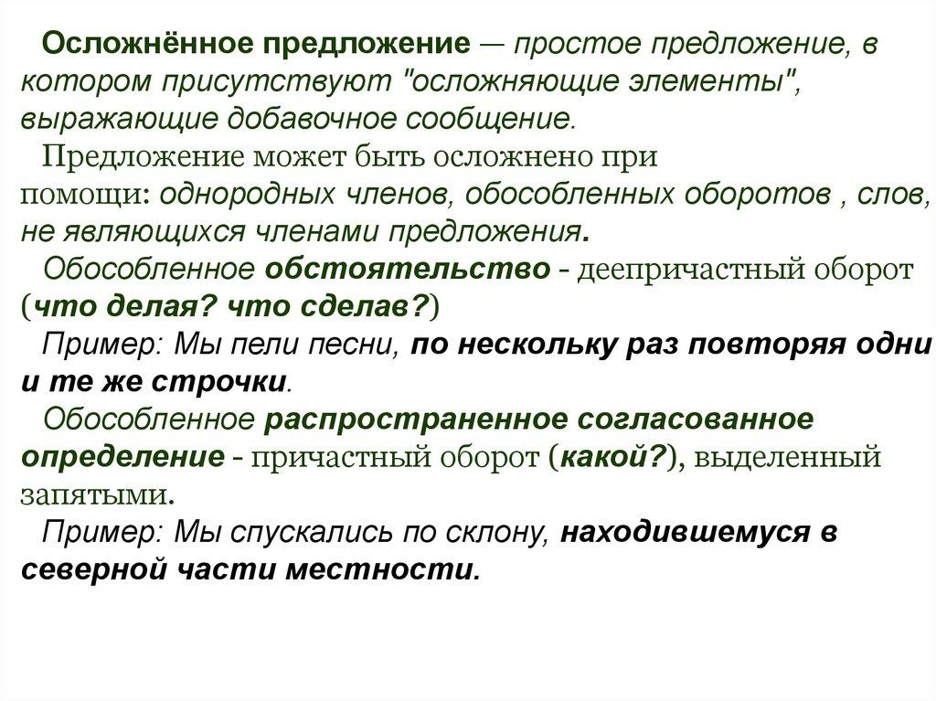 Глава 30. синтаксис. обособленные члены предложения