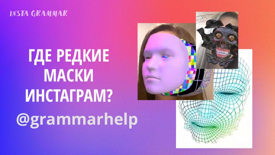 Mask  (маска)