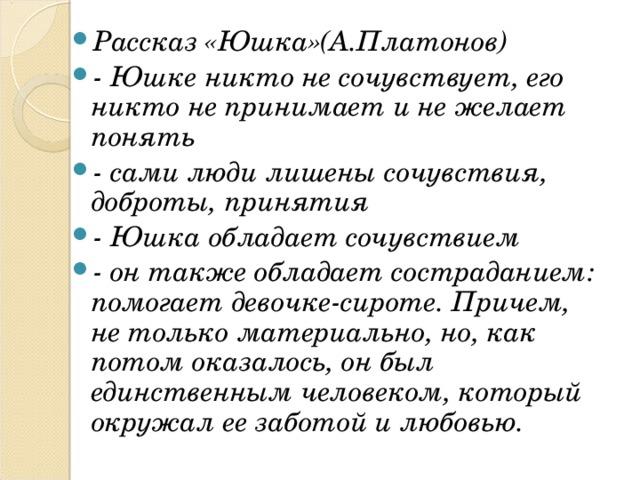 «юшка» краткое содержание рассказа андрея платонова – читать пересказ онлайн