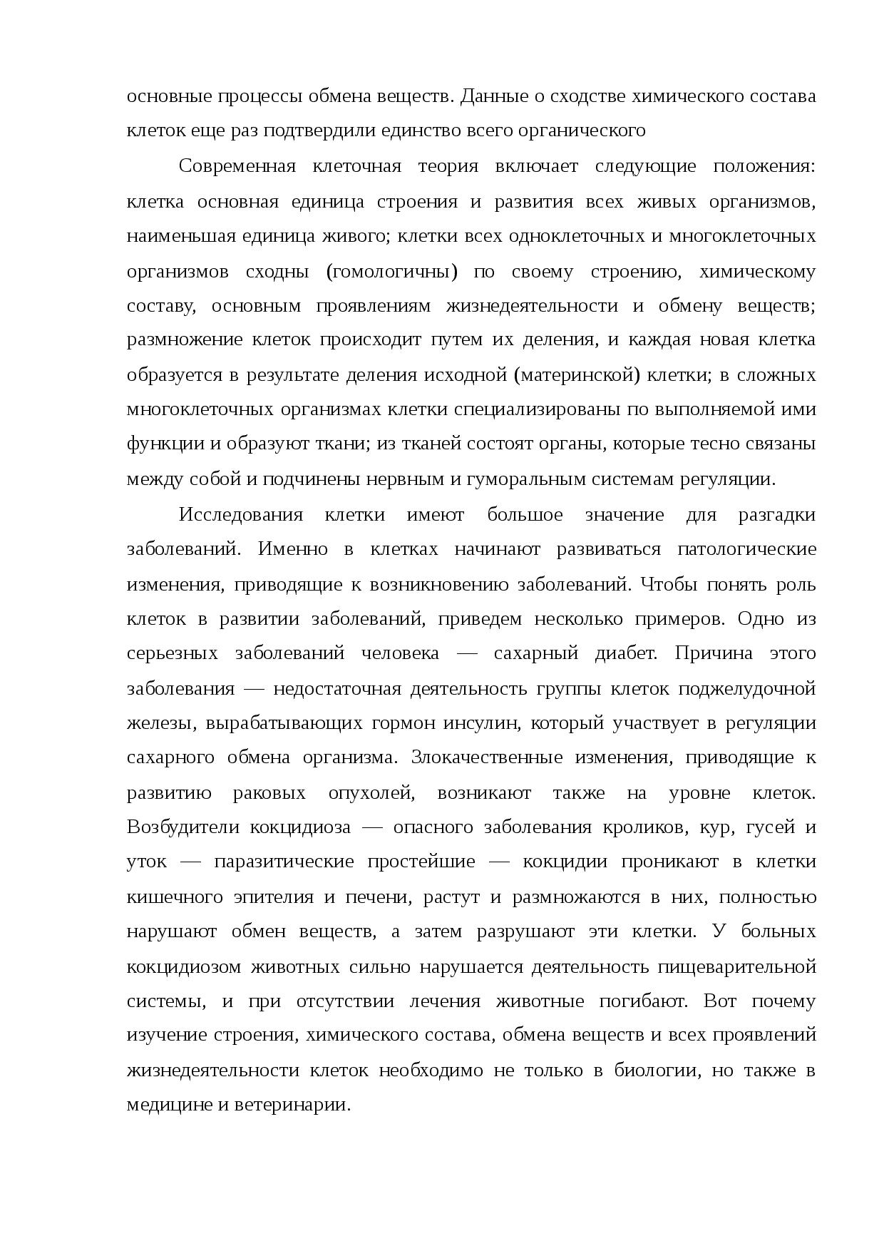 Гинекологические заболевания. экзо- и эндоцервициты