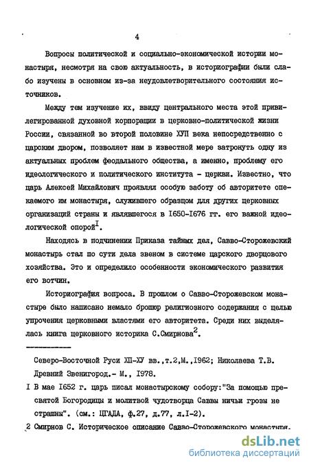 1658,разряды зависимых крестьян древней руси — кто такие смерды, холопы, закупы, рядовичи, их сравнительная характеристика