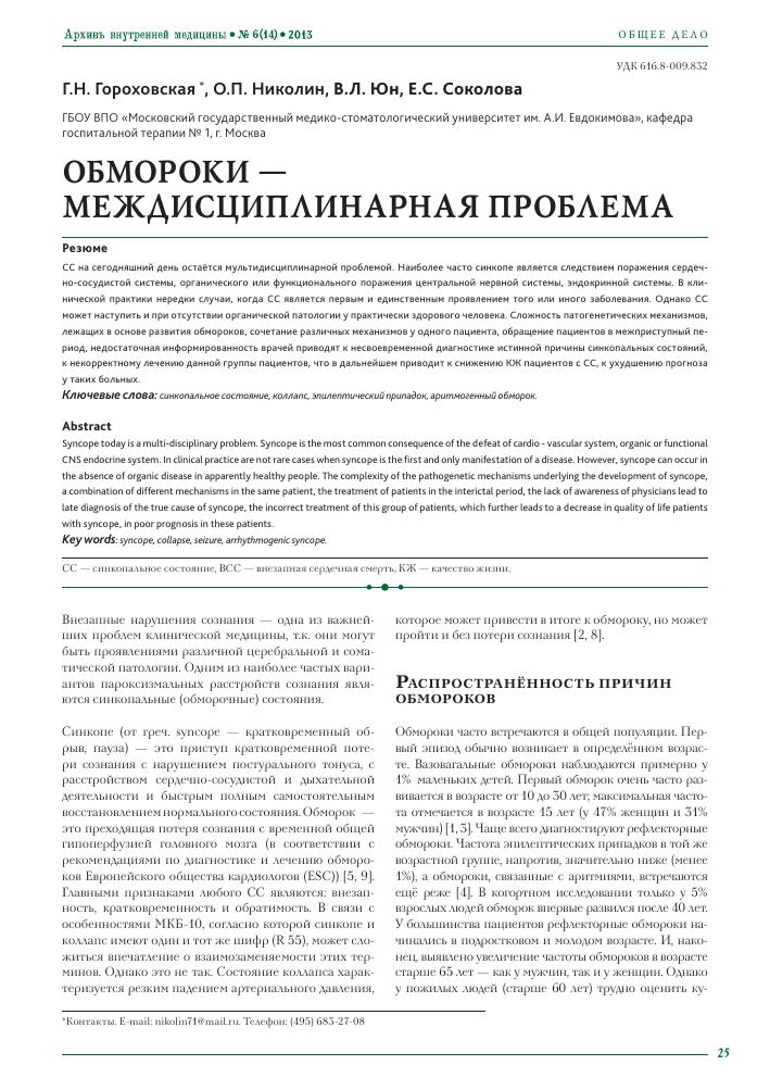 Причины потери сознания, первая помощь при обмороке - medside.ru