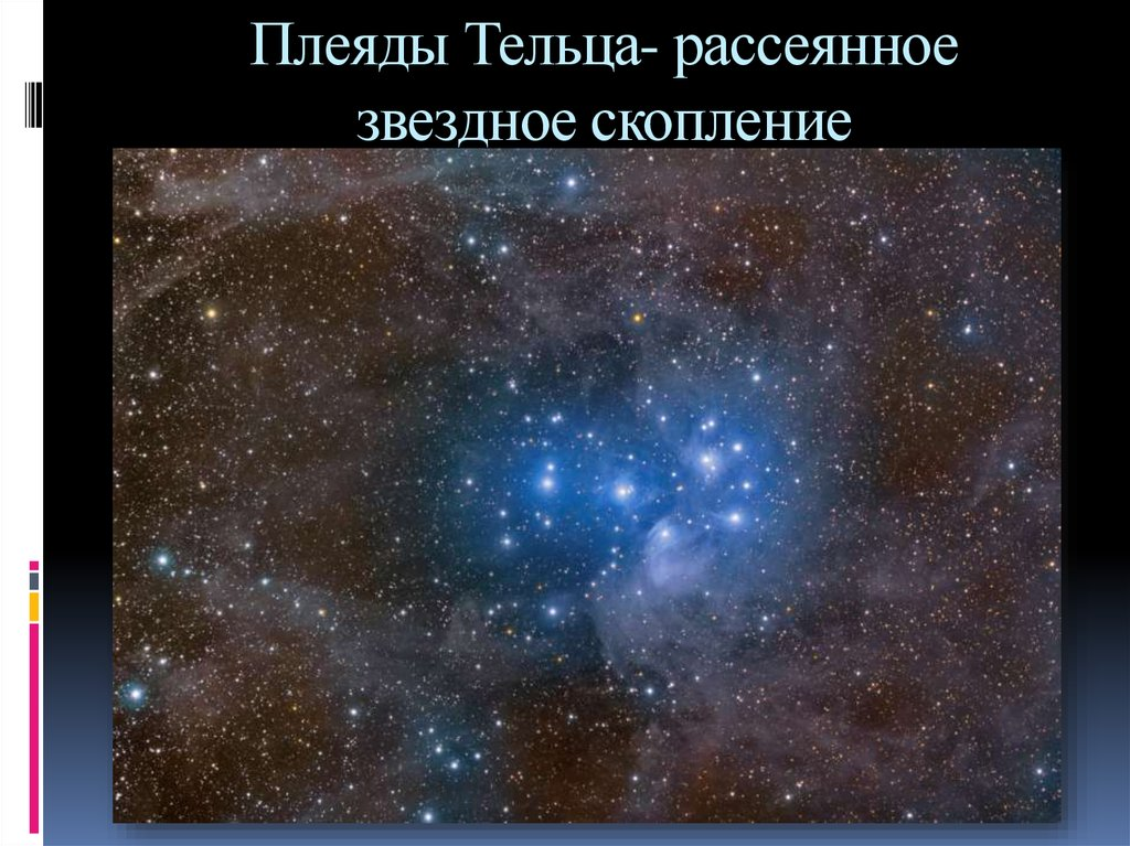 Значение слова «плеяда» в 10 онлайн словарях даль, ожегов, ефремова и др. - glosum.ru