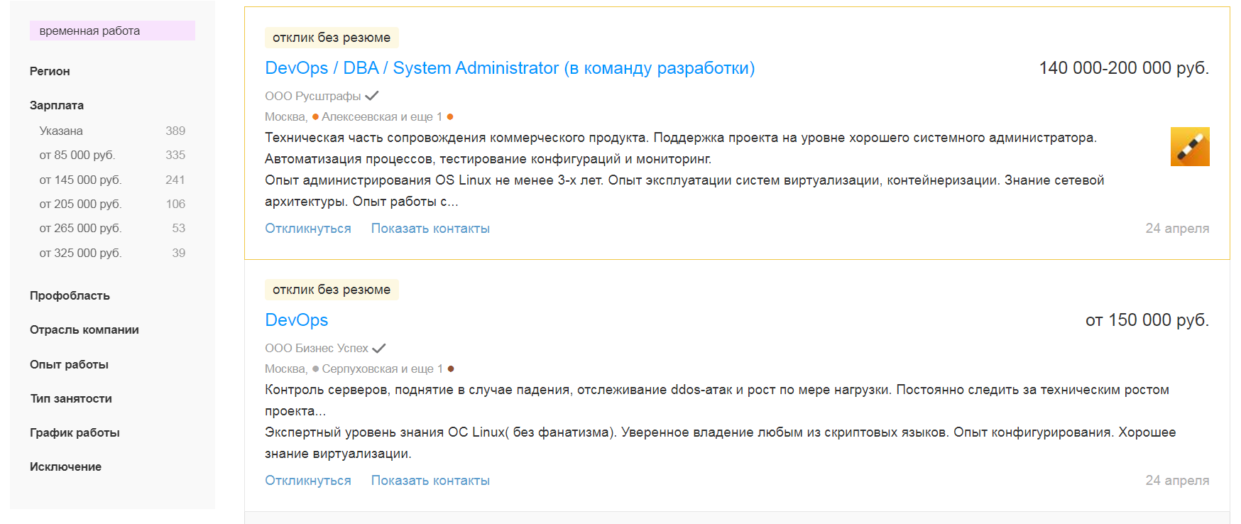 Devops — википедия с видео // wiki 2