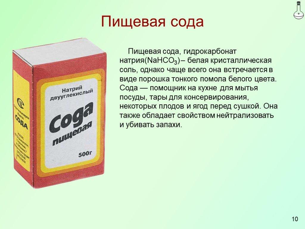 Что такое сода: применение и польза вещества