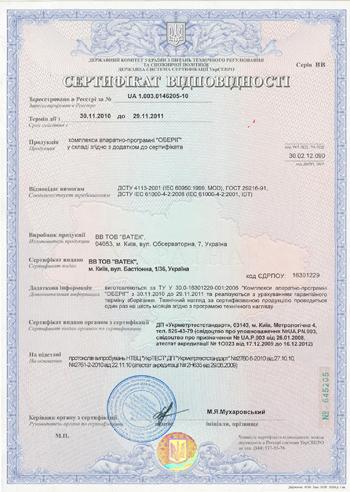 Добровольная сертификация продукции и услуг.