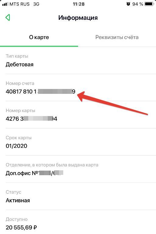 Что входит в банковские реквизиты - zznaem-dengi