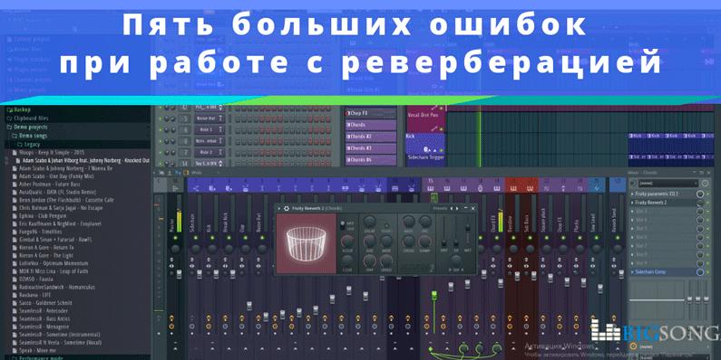 Реверберация - виды реверберации. - new style sound