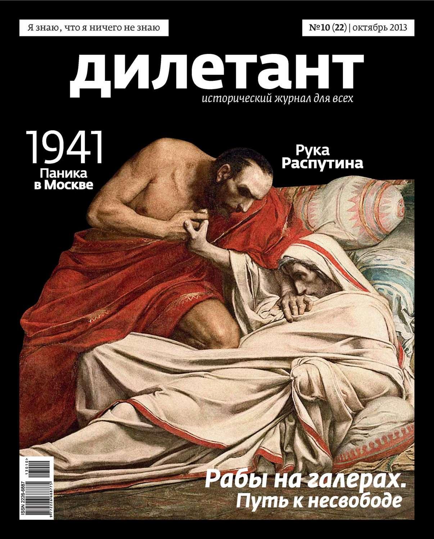 Дилетант – это кто такой? происхождение, значение, синонимы, предложения и толкование :: syl.ru