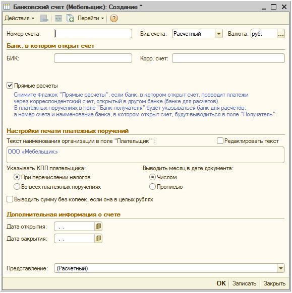 Как узнать наименование счета? - ответы на вопросы