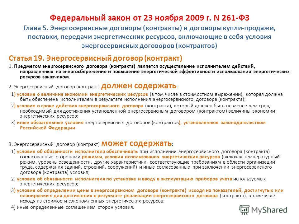 Энергосервисный контракт по 44-фз
