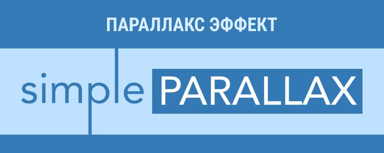 Параллакс — википедия