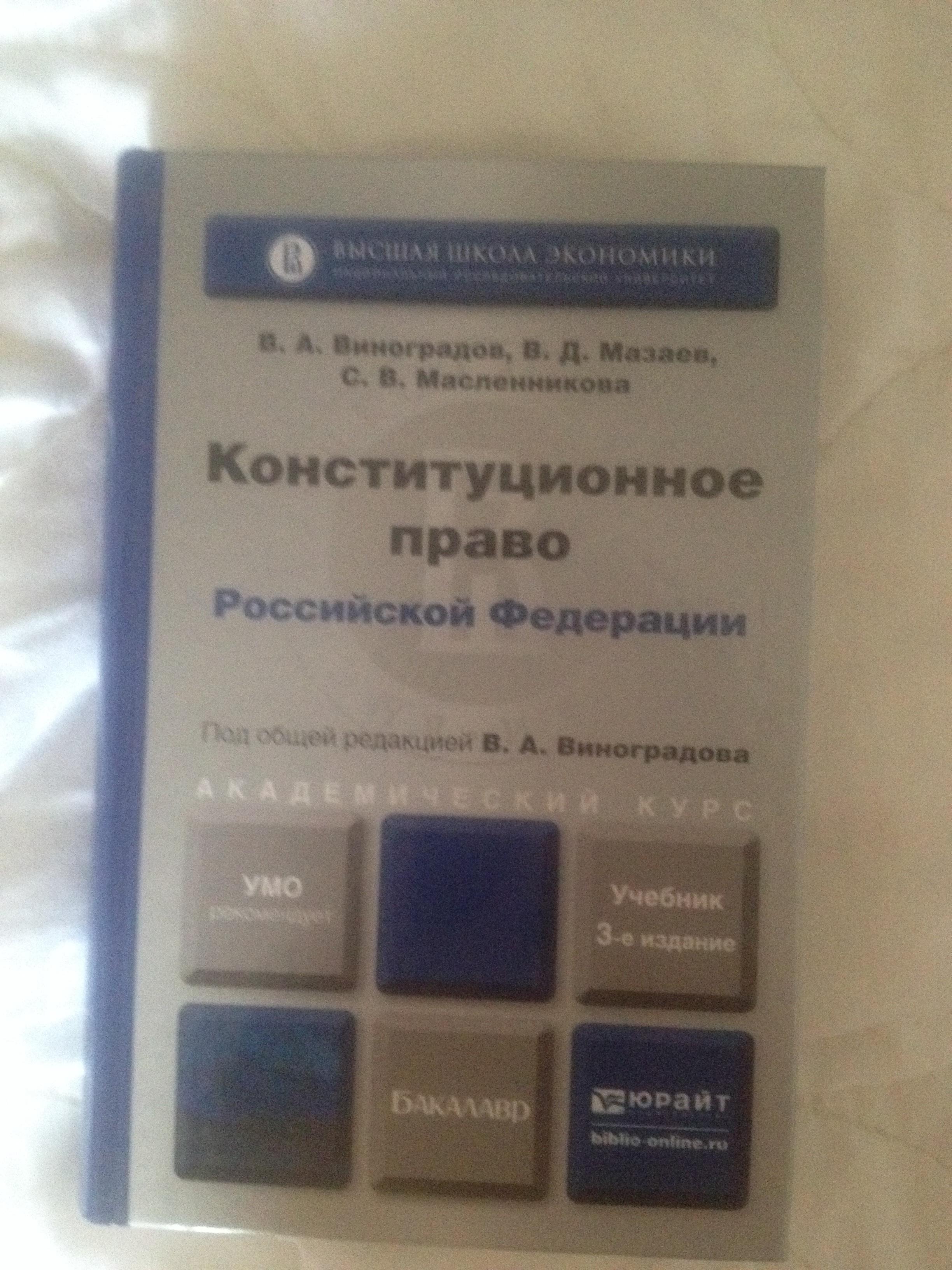 Национальное конституционное право
