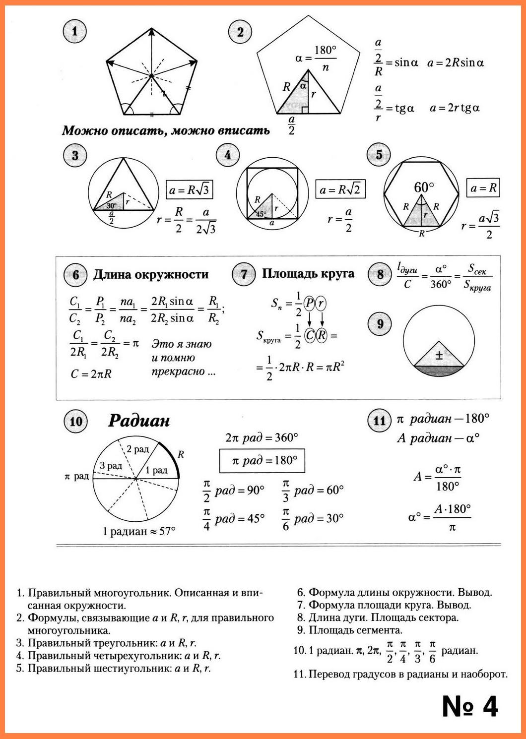 Правильный многоугольник