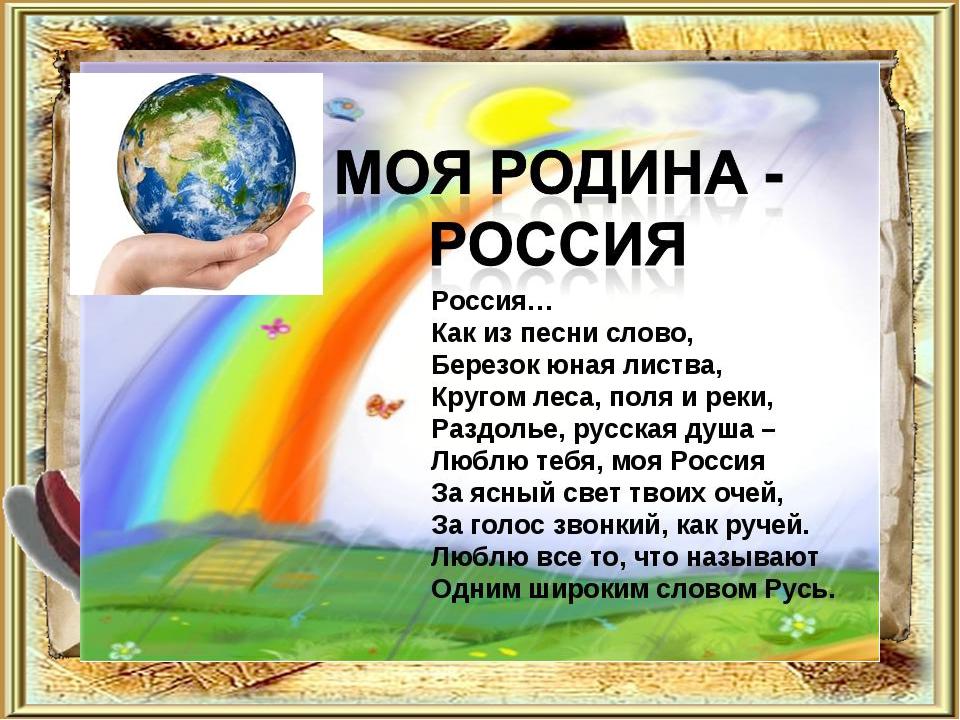 Стихи о россии, родине, природе родного края для детей *