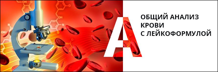 Тромбоциты: норма у женщин по возрасту, таблица показатели анализа крови