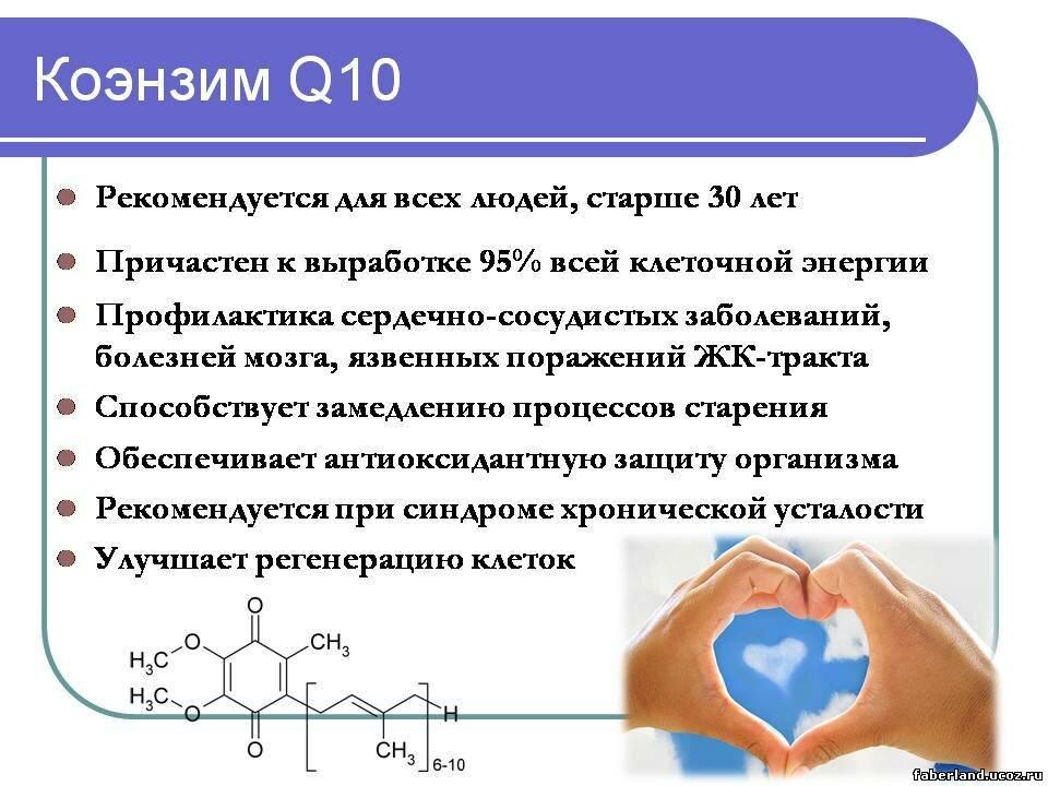 Коэнзим q10 что это такое, польза и вред, инструкция по применению