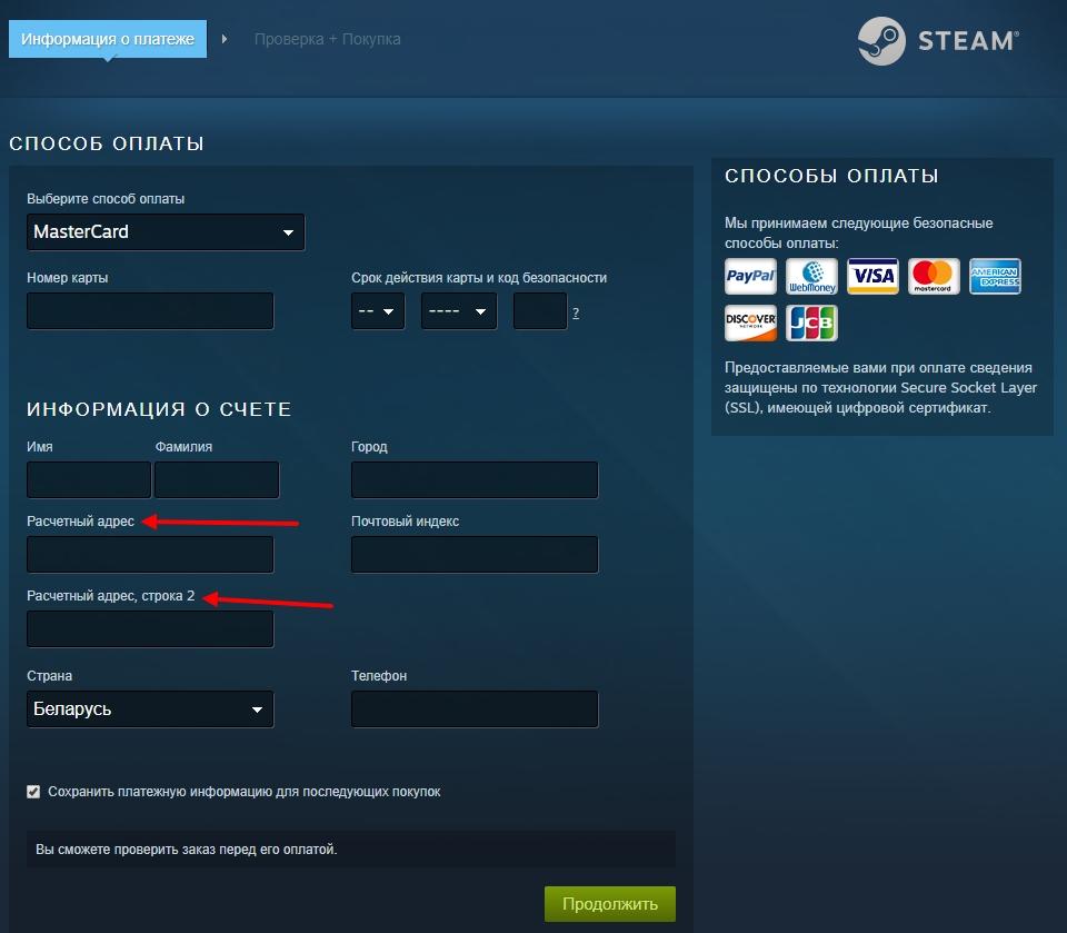 Как пополнить счет в стим. что такое расчетный адрес в steam, или как расплатиться за покупку