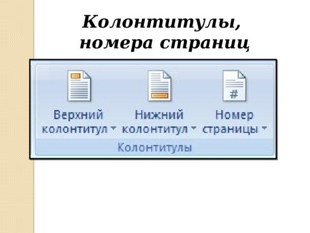 Колонтитул — википедия. что такое колонтитул