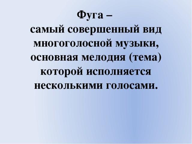 Гомофония