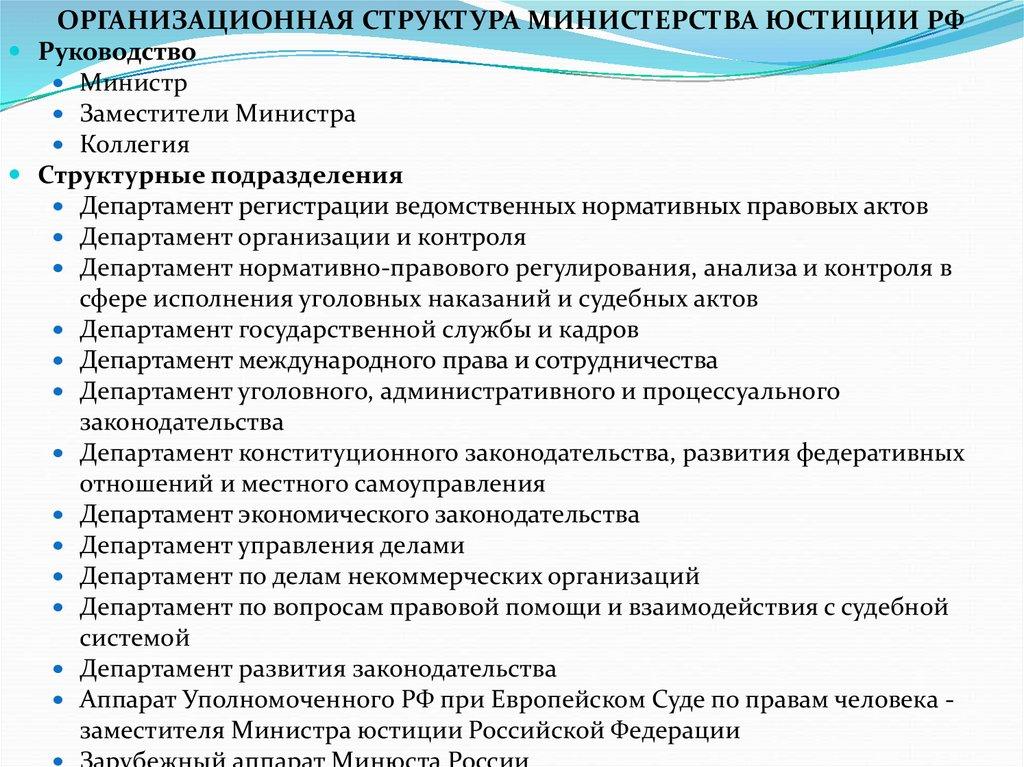 Министерство юстиции российской федерации — википедия