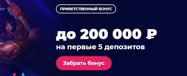 Selector казино — официальный сайт