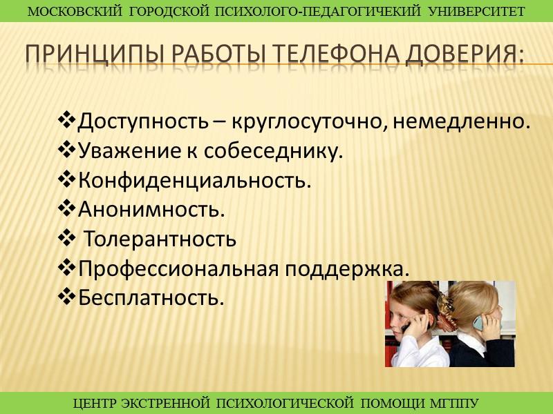 Доверие — что это в психологии?